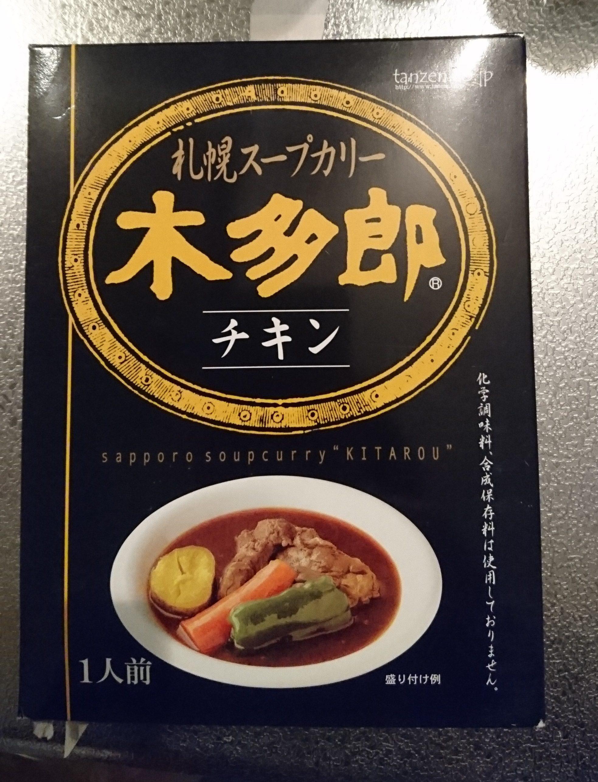 スープカレー木多郎レトルト