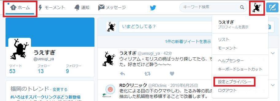 Twitter埋め込み
