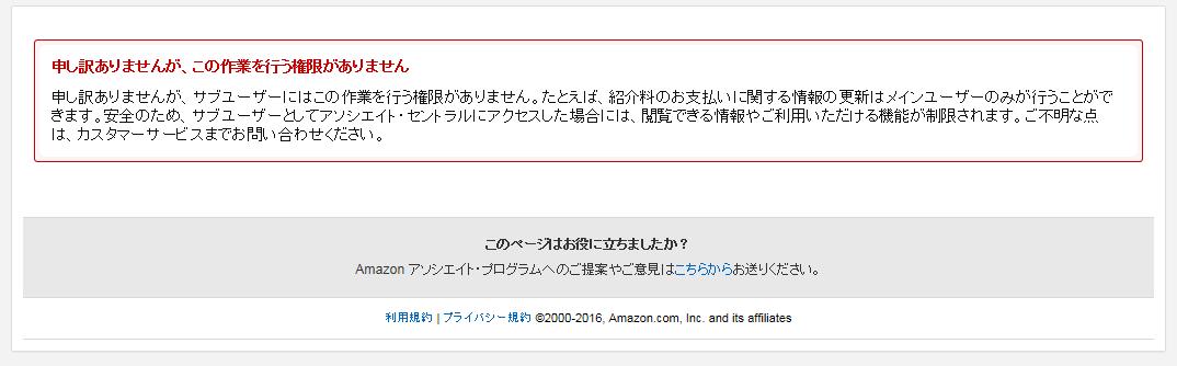 Amazonアソシエイトメインユーザー