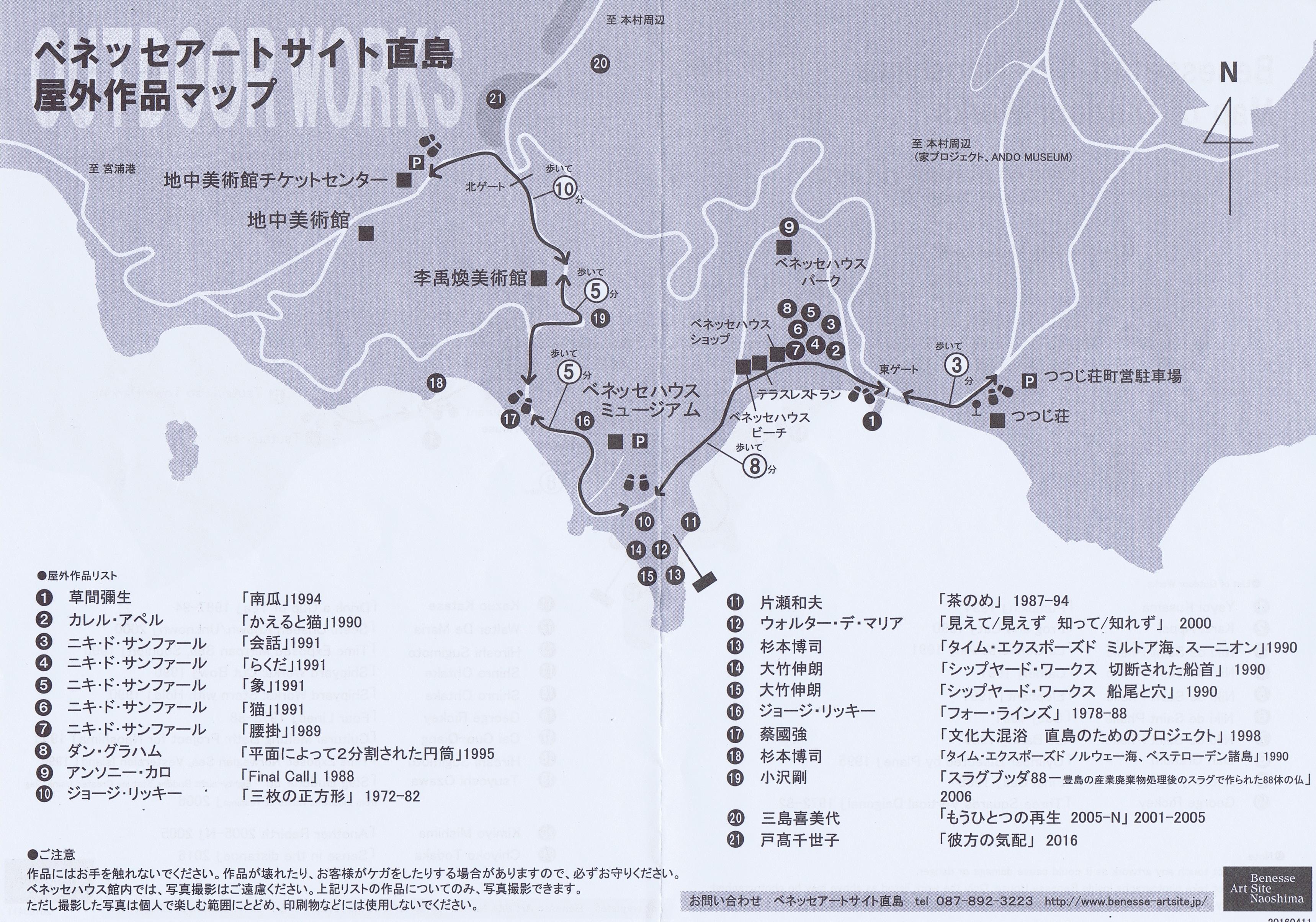 ベネッセ屋外展示作品地図