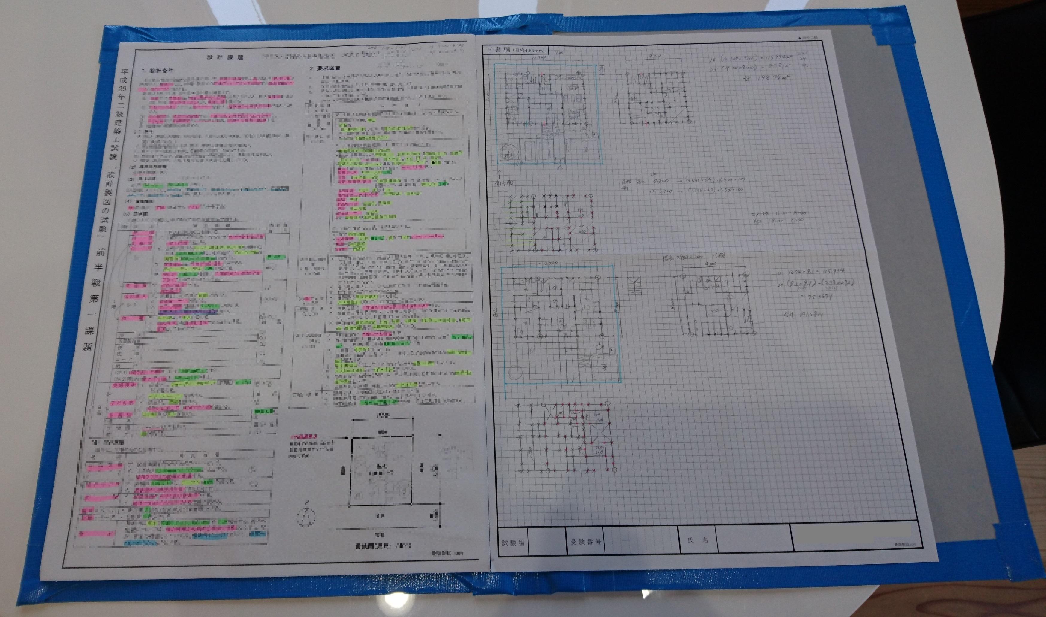 2級建築士製図
